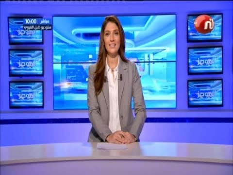 Flash News de 10h00 du  Lundi 10 Septembre 2018 - Nessma tv