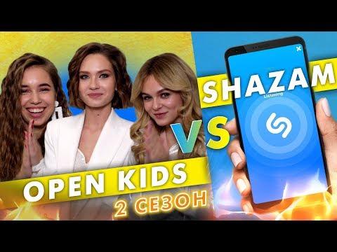 OPEN KIDS против SHAZAM | Шоу ПОшазамим