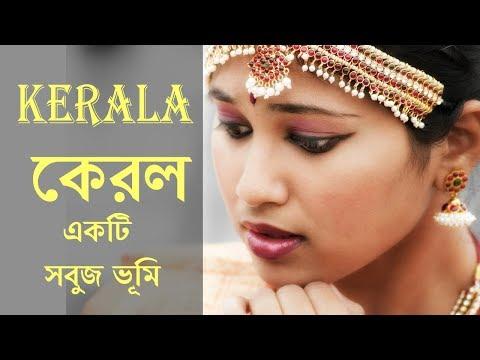 কেরল একটি সবুজ ভূমি | Amazing Facts about Kerala  in Bengali