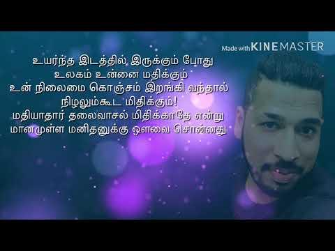 Paramasivan Kaluthil Irunthu Pambu Kettathu Tamil Whatsapp Status