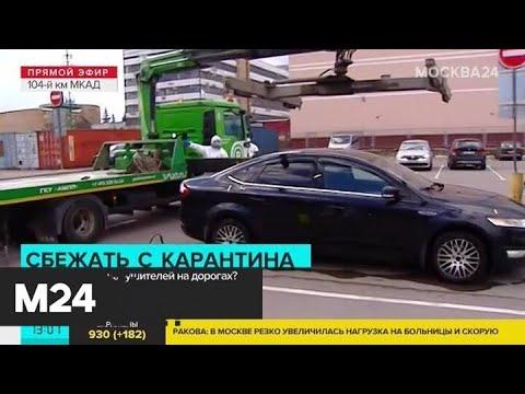 На дорогах Москвы будут штрафовать нарушителей карантина - Москва 24