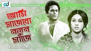 Ami Sajabo Notun Saje | Sabina Yasmin | Bobita | Razzak | Bangla New Song 2016 | CD Vision