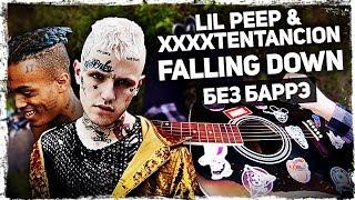Как играть Lil Peep & XXXTENTACION - Falling Down на гитаре БЕЗ БАРРЭ (Разбор, аккорды) Видеоурок