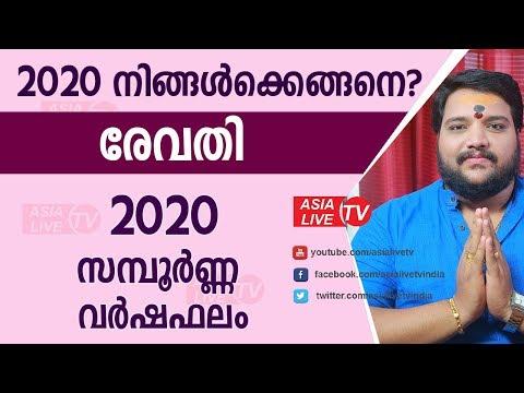 രേവതി 2020 സന്പൂർണ്ണ വർഷഫലം    9567955292   Revathy Astrology Prediction   Asia Live TV