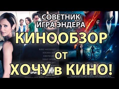 Игра Эндера 2 смотреть онлайн фильм в хорошем качестве