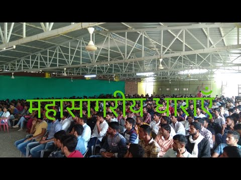 महासागरीय धाराएँ special Ist and IInd grade and all exam