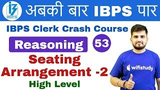 1:00 PM - IBPS Clerk 2018   Reasoning by Deepak Sir   Seating Arrangement