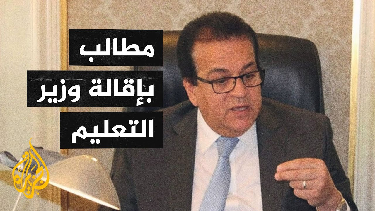 غضب في مصر بين طلاب الجامعات والمداس ومطالب بإقالة الوزير  - نشر قبل 8 ساعة