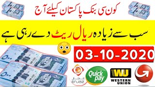 Saudi riyal Pakistani rupees, Saudi riyal rate, today Saudi riyal rate,03 October 2020 Riyal rate,