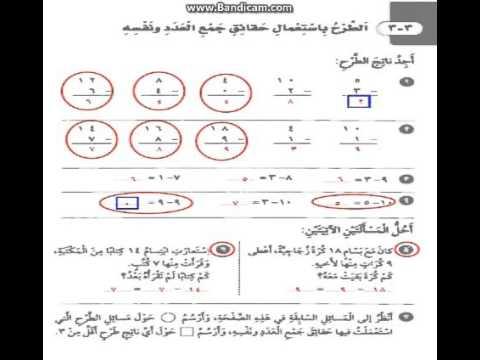 حل كتاب رياضيات نشاط ثالث ابتدائي الفصل الثاني