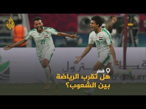 Photo of 🇶🇦 كأس الخليج في #قطر.. هل تصلح الرياضة ما أفسدته السياسة؟ – الرياضة