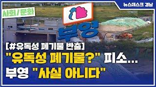 """""""유독성 폐기물?"""" 피소… 부영 &q…"""