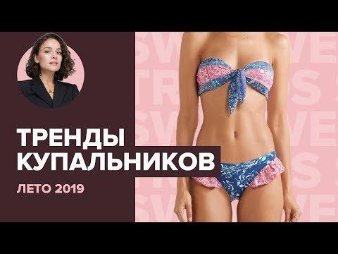 Тренды Купальников на Лето 2019!