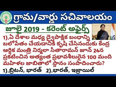 AP Grama/Ward Sachivalayam Model Question Paper-101  July 2019 Current Affairs information in Telugu
