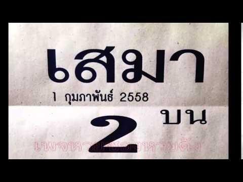 เลขเด็ดงวดนี้ หวยซองเสมา บน-ล่าง 1/02/58