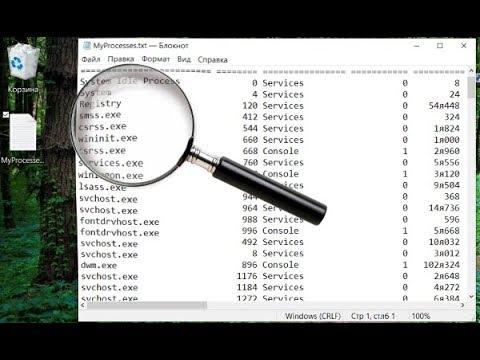 Как сохранить список запущенных процессов в текстовый файл