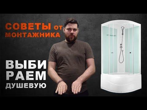 Видео обзор душевых кабин