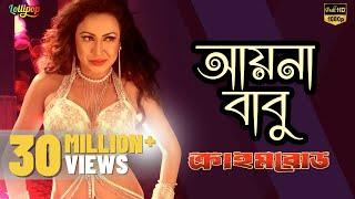 Ayna Babu   Crime Road   Bipasha Kabir   New Bangla Movie Song   HD 2017