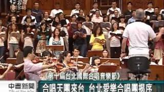 2010-07-24公視中晝新聞(台北國際合唱饗宴 16場音樂大餐)