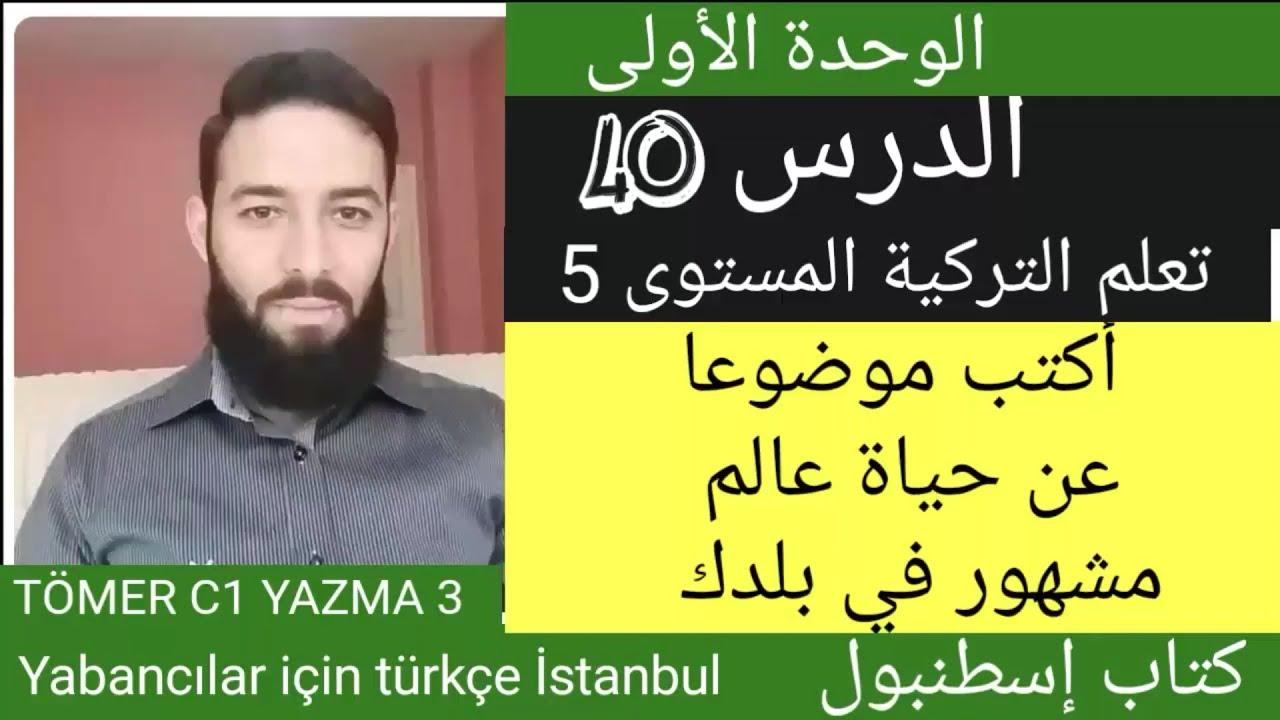 تومر c1 الدرس 40 أسهل طريقة لكتابة موضوع  تعلم التركية المستوى الخامس