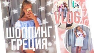 видео Шоппинг в Греции