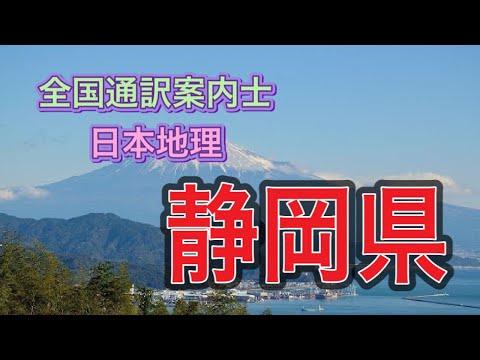 通訳案内士試験・日本地理(静岡県)Shizuoka Prefecture