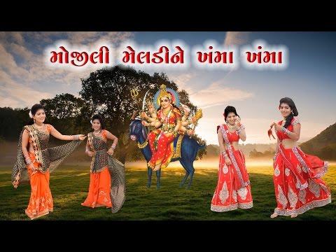 Gulab Patel Raju Sakriya Meldi Maa Song | Gujarati Dj Nonstop 2017