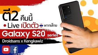 เปิดตัว Galaxy S20 series พากย์ไทย มาแล้วจ้าาา