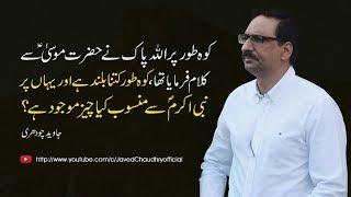 Koh-e-Toor Ki Fazeelat aur Ahmiat- Part 1   Javed Chaudhry