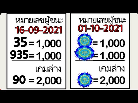 Download THAI LOTTO 3UP DIRECT SET 01/10/2021, THAI LOTTERY RESULT 1/10/2021'KING OF THAI LOTTO