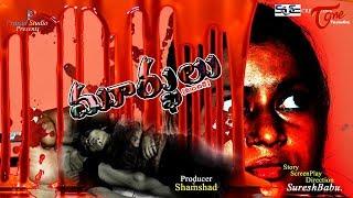 Moorkulu   Telugu Short Film 2017   Directed By Suresh
