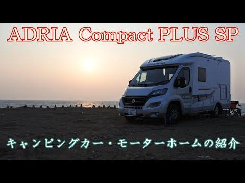 【キャンピングカー・モーターホーム】ADRIA Compact PLUS SP 2016