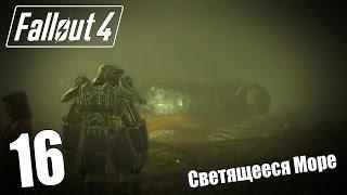 Прохождение Fallout 4 16 Светящееся Море