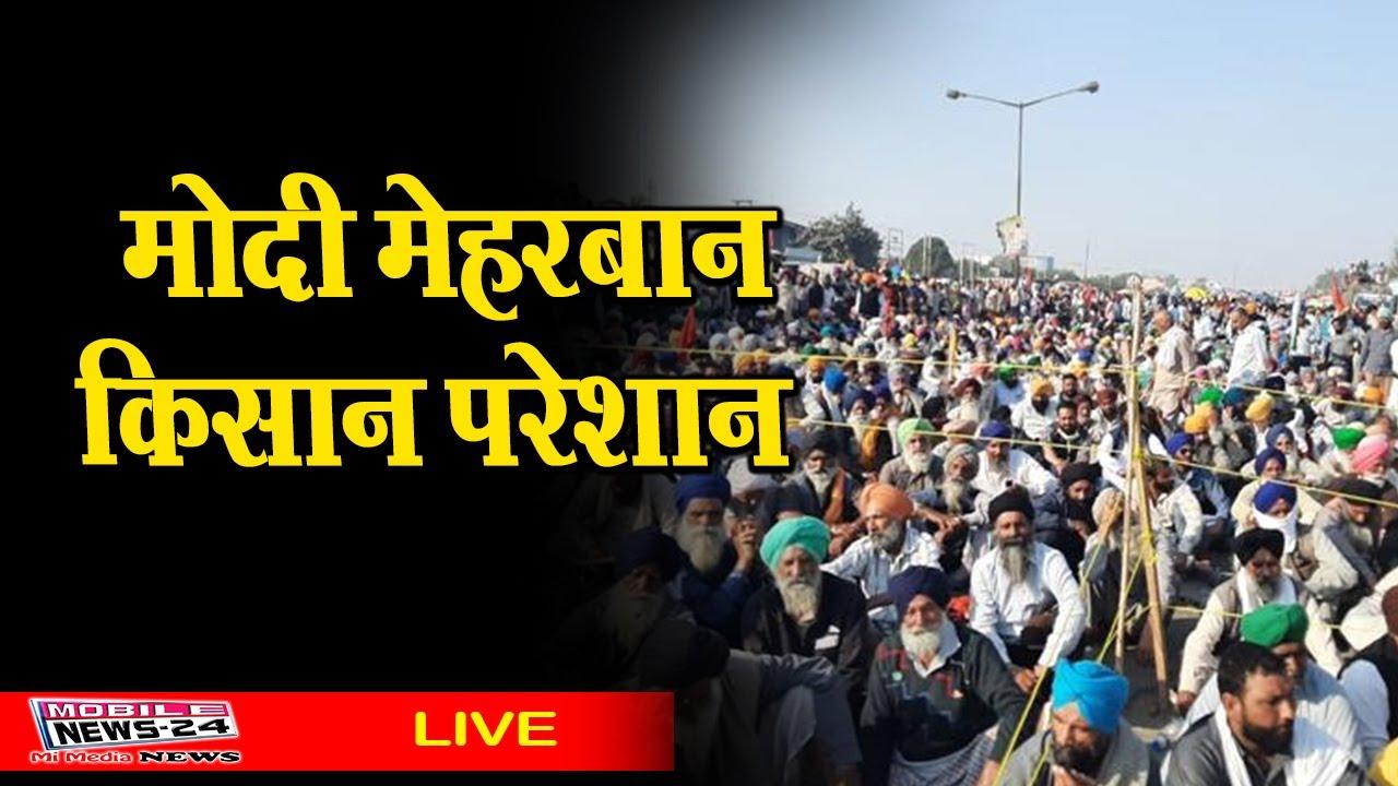 मोदी मेहरबान, किसान परेशान  | Farmer Protest | Delhi News | Mobile News 24