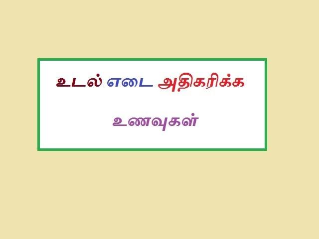 Healthy weight gain tips in tamil - - udal edai athikarikka