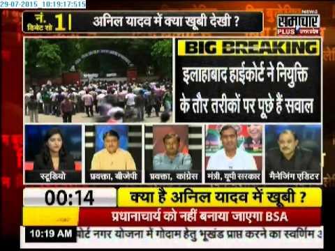 Big Bulletin: Allahabad HC issues notice to UPPSC chairman Anil Yadav