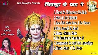 राम जी के मनमोहक भजन   चित्रकूट के घाट पे   by Tripti Shakya & Gurmeet   Audio