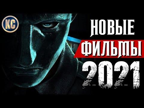 ТОП 8 НОВЫХ ФИЛЬМОВ 2021, КОТОРЫЕ УЖЕ ВЫШЛИ В ХОРОШЕМ КАЧЕСТВЕ | ЛУЧШИЕ КИНО НОВИНКИ | КиноСоветник - Видео онлайн
