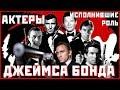 АКТЕРЫ ИСПОЛНИВШИЕ РОЛЬ ДЖЕЙМСА БОНДА James Bond mp3