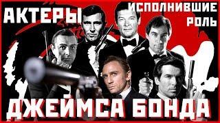 АКТЕРЫ ИСПОЛНИВШИЕ РОЛЬ ДЖЕЙМСА БОНДА. James Bond