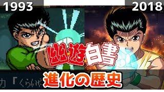 「幽遊白書」ゲーム 進化の歴史【新作アニメ記念】