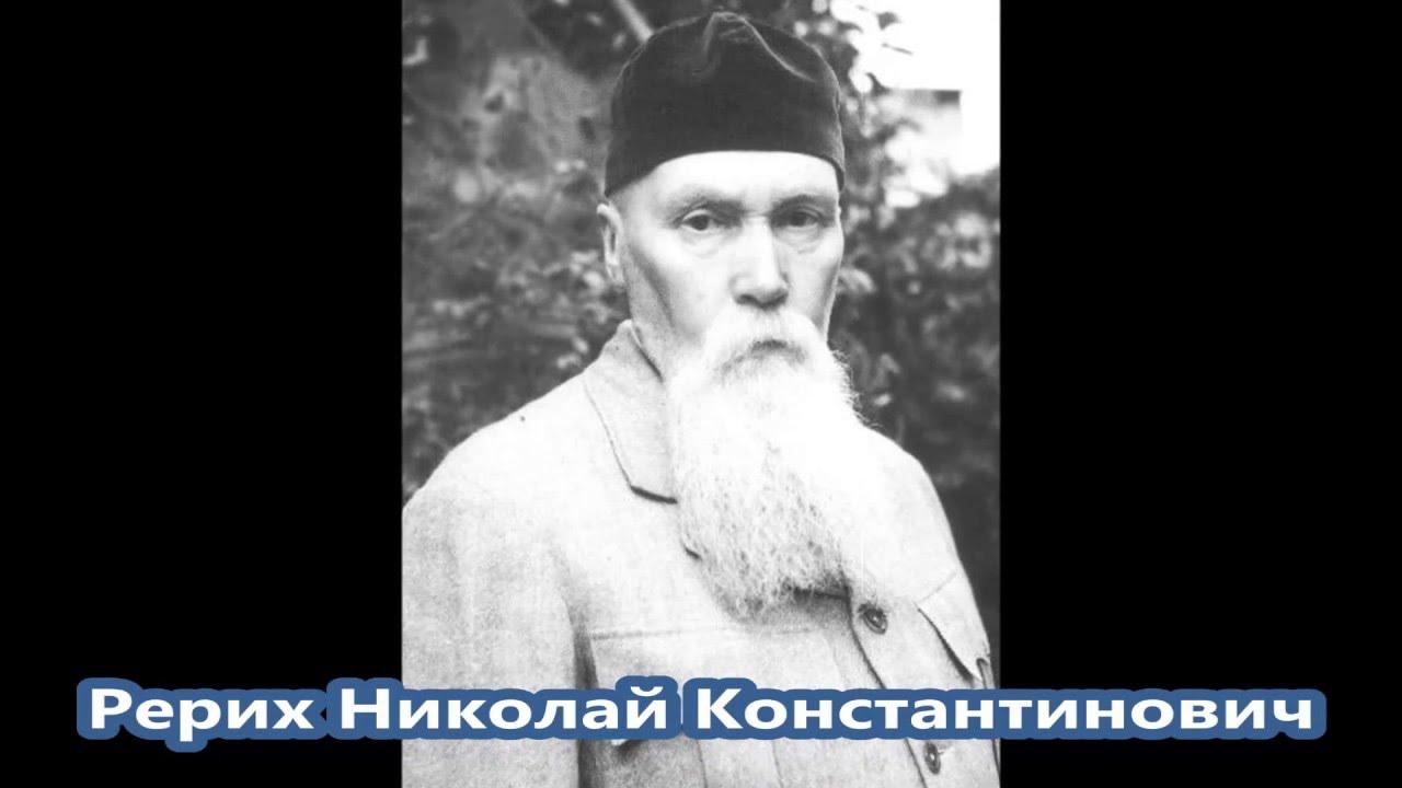 Картинки по запросу Николай Константинович Рерих цитаты картинки