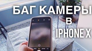 Баг камеры в iPhone X!