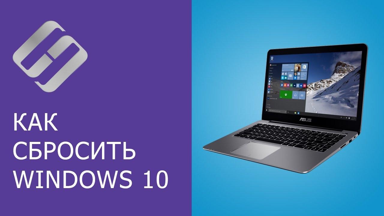 Как сбросить Windows 10, 8, 7 к исходному состоянию, заводским настройкам с Reset PC 🔄💻📀