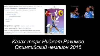 НИДЖАТ РАХИМОВ     ПЕРВАЯ ЗОЛОТАЯ МЕДАЛЬ Казахстана на РИО 2016