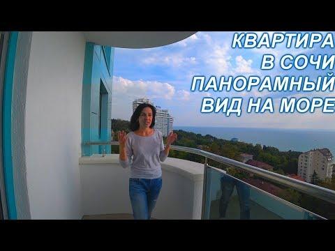 Квартира в Сочи с панорамным видом на море ЖК Белый Дворец