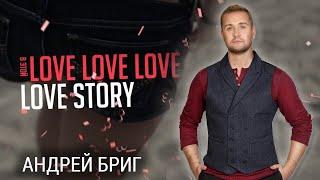 Андрей Бриг - Love Story [Lyric Video] mp3