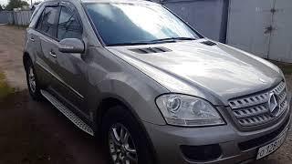 Mercedes ML 320, W 164 дизель, Отзыв владельца (Алекс)