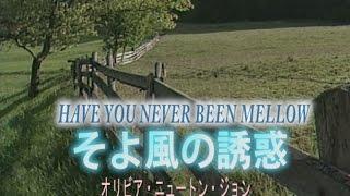 そよ風の誘惑(HAVE YOU NEVER BEEN MELLOW) カラオケ オリビア・ニュートン・ジョン