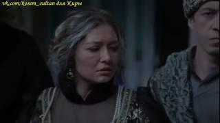 Смерть  Кесем Султана   великолепный век кесем
